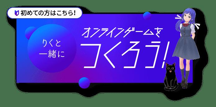 オンラインゲームを作ろう!